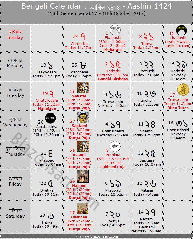 Calendar Bangla : Bengali calendar aashin বাংলা কালেন্ডার আশ্বিন