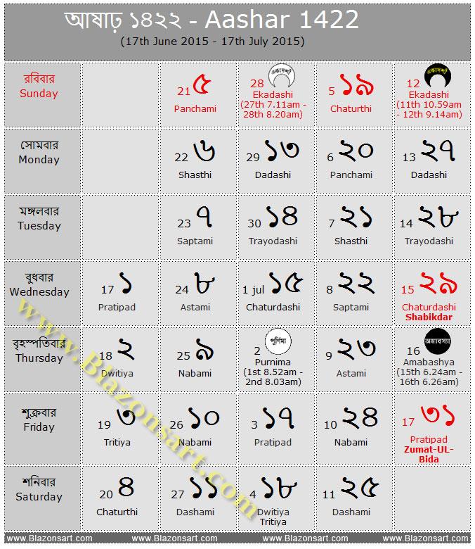 Calendar Bangla : Bengali calendar aashar panjika jun