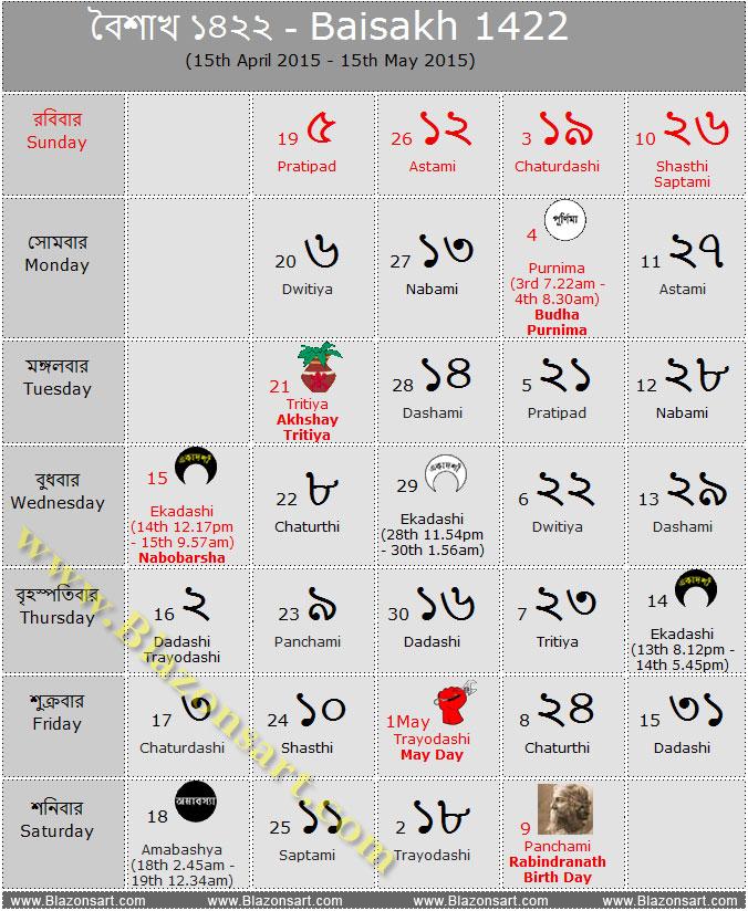 Bengali New Year Calendar : Bengali calendar baisakh panjika apr