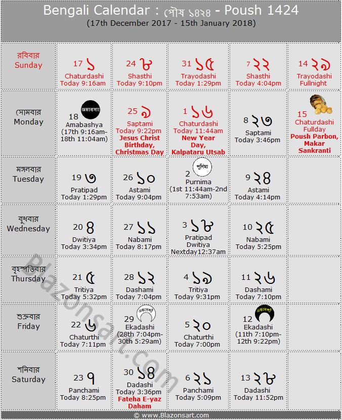 Bengali New Year Calendar : Bengali calendar poush বাংলা কালেন্ডার পৌষ ১৪২৪