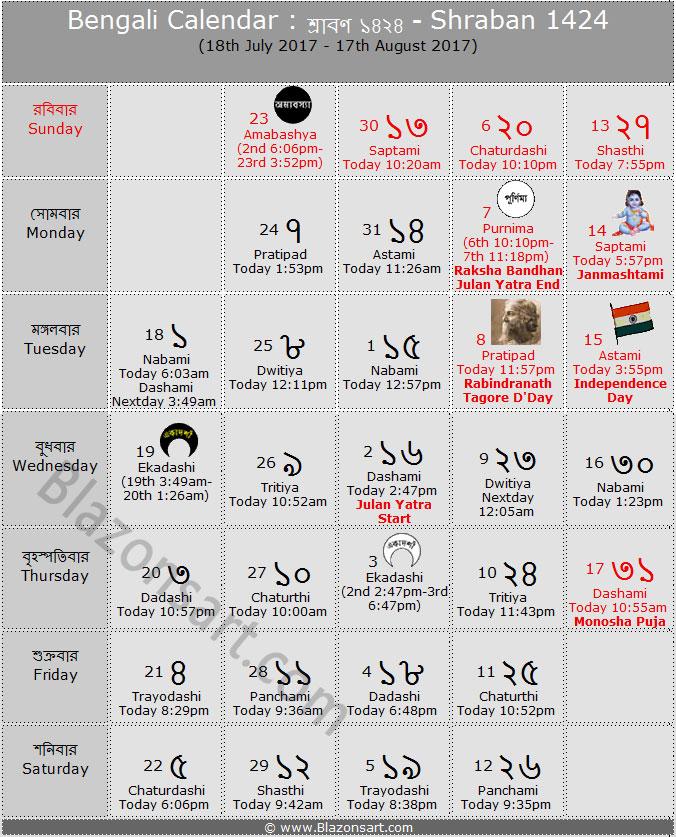 Calendar Bangla : Bengali calendar shraban বাংলা কালেন্ডার শ্রাবণ