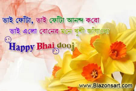 Bhai phota 22 kartik 1425 9th november 2018 bhai phota bhai phota photos bhai phota images bhai phota wallpapers bhai m4hsunfo