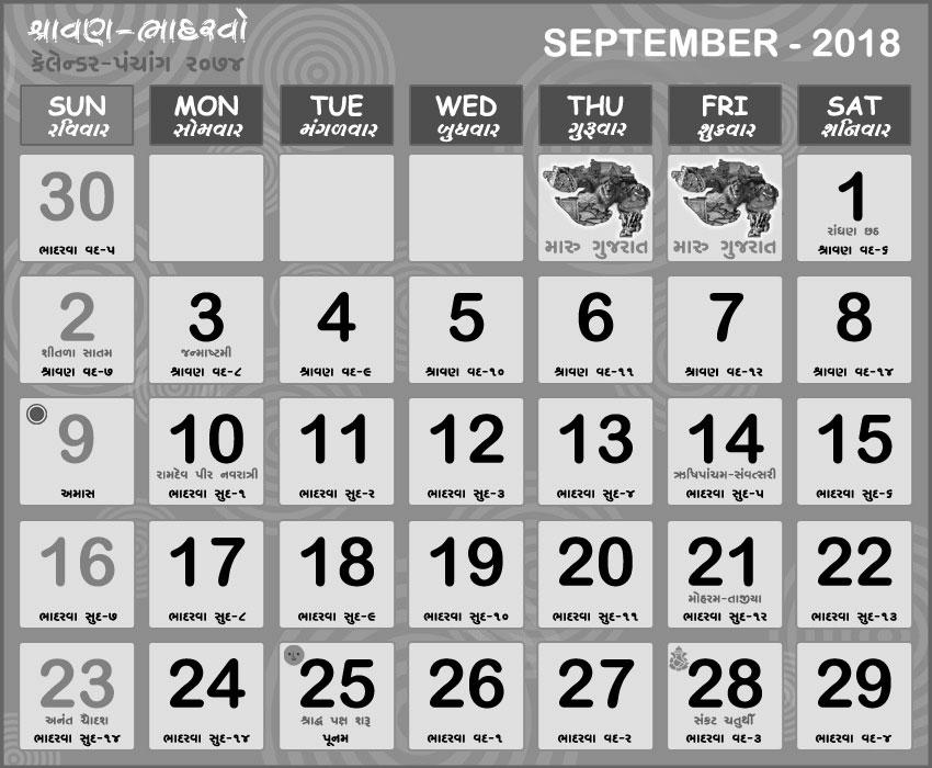 Gujarati Calendar 2018