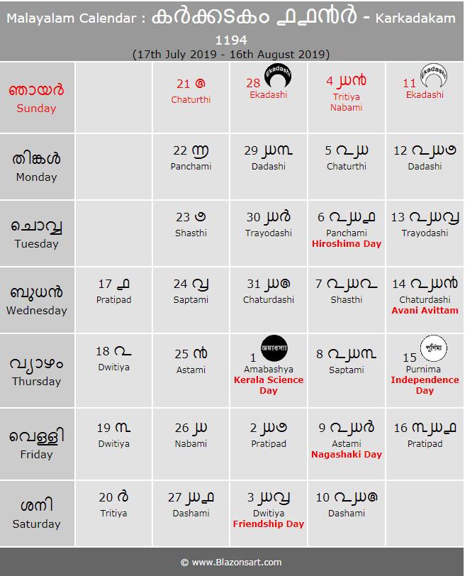 Malayalam Calendar 2019 May.Malayalam Calendar Chingam 1194 മലയ ള കലണ ടർ
