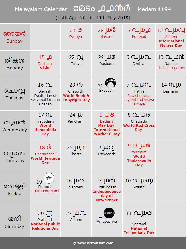 Malayalam Calendar 2019 May.Malayalam Calendar Medam 1194 മലയ ള കലണ ടർ