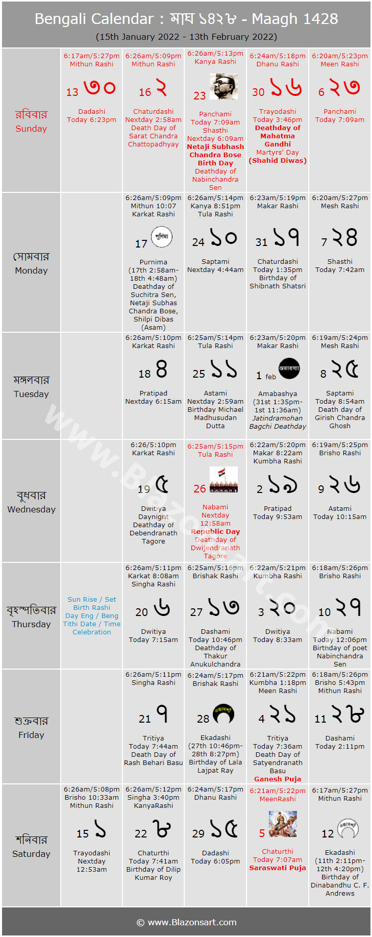 Bengali Calendar Maagh 1426 বাংলা কালেন্ডার মাঘ ১৪২৬